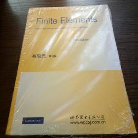 教学经典教材:有限元(第3版)