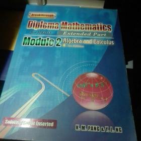 代数 diploma mathematics for HKD SE module2 algebra and calculus