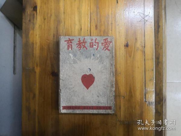 爱的教育(民国十五年三月初版,民国三十六年三月印刷)