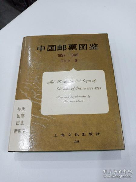 《中国邮票图鉴》一版一印
