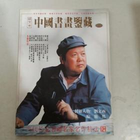 中国书画鉴藏2006年十月金秋号