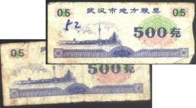 1989年武汉市地方粮票 500克 2枚  少见