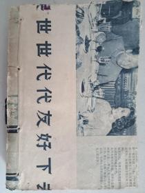 刘志丹(上)