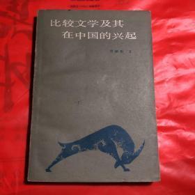 比较文学及其在中国的兴起