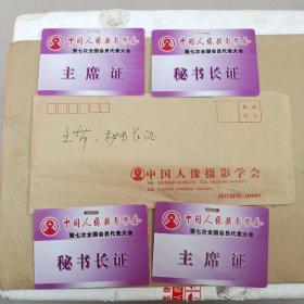 4张合售 <中国人像摄影学会  主席证、秘书长证>