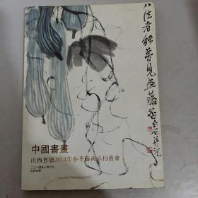 山西晋德2014年春季艺术品拍卖会.中国书画2014年7月6日