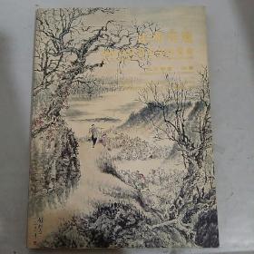 山西晋通2006金秋艺术品拍卖会 中国书画.油画