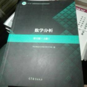 数学分析(第五版)(上册)华东师范大学