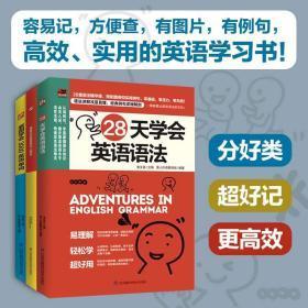 28天学会英语语法+3000英语单词+单词记忆3册零基础学好英语语法速学英语语法从名词到句式循序渐进结构清晰学好语法单词精髓书籍