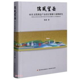 儒风望岳(山东文化创意产品设计策略与案例研究)(精)