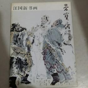 荣宝斋精品画廊 汪国真书画