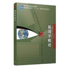 新闻学概论(第七版) 新世纪版 复旦大学出版社 李良荣 著