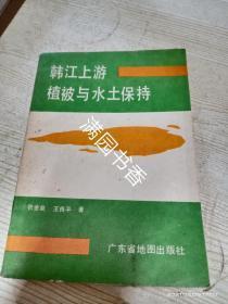 韩江上游植被与水土保持(签名本)