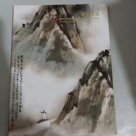 广东小雅斋2015年春季艺术品拍卖会 岭南书画