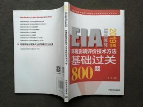 环境影响评价技术方法基础过关800题 2019年版
