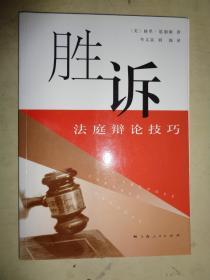 胜诉(法庭辩论技巧)