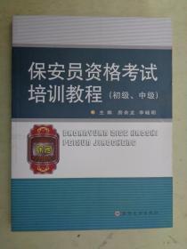 保安员资格考试培训教材(初级、中级)