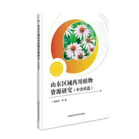山东区域药用植物资源研究(中兽药篇)
