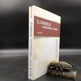 台湾万卷楼版 杨宇勋《先公庾後私家:宋朝賑災措施及其官民關係》