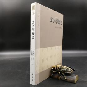 台湾万卷楼版  裘锡圭《文字學概要》