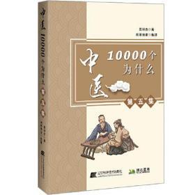 中医10000个为什么.第五集
