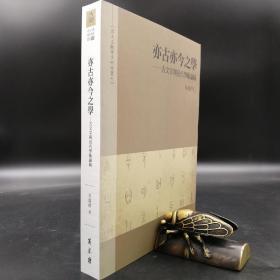 台湾万卷楼版 朱歧祥《亦古亦今之學:古文字與近代學術論稿》