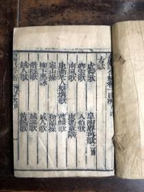 清代木刻线装本《古唐诗合解》(四卷全一册)