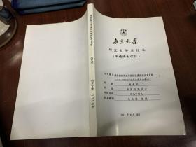 南京大学研究所毕业论文(申请博士学位)建国初期中共干部队伍建设的历史考察