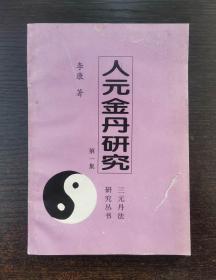 稀缺书籍 三元丹法研究丛书:人元金丹研究(第一集)李康 著