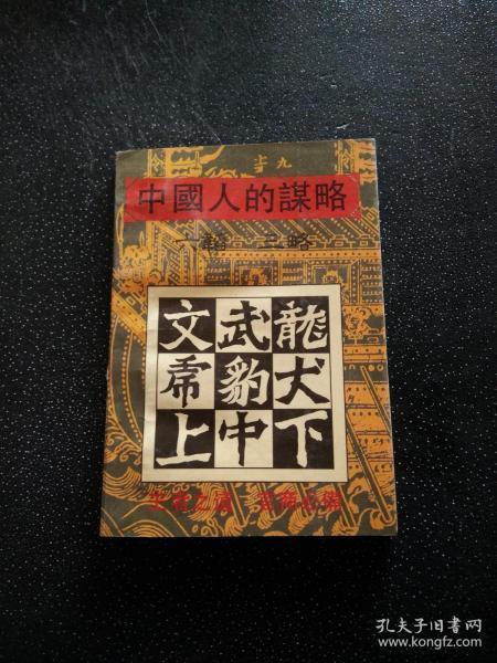 中国人的谋略:六韬 三略