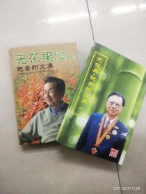 无花果·施景翔文集(正+续两本合售)(含签名印章)