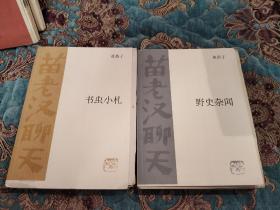 【毛边本】黄苗子作品《野史杂闻》《书虫小扎》两册合售,毛边未裁,有布衣书局藏书票