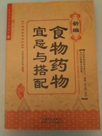 新编食物药物宜忌与搭配   未翻阅正版    2021.3.9