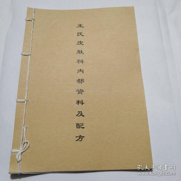 王氏皮肤科内部资料及配方  《复印件》