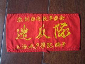 文革上海水产学院渔训班返校革委会造反队袖章