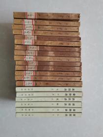 二十四史【新唐书】【全二十册】【一版一印】