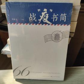 """战""""疫""""书简精选新冠肺炎疫情期间的66封书信"""