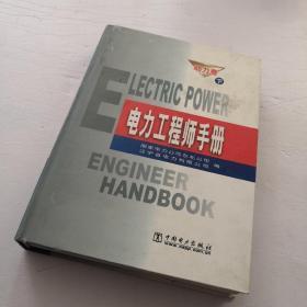 电力工程师手册.动力卷(下册)