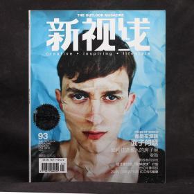 新視線雜志 2010年1月總第93期 面子問題