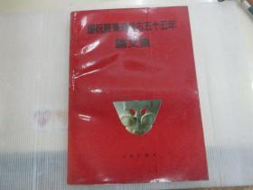 庆祝苏秉琦考古五年论文集