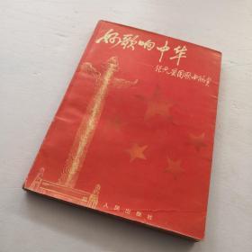 好歌响中华:经典爱国歌曲欣赏