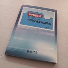 华中区域气候变化评估报告