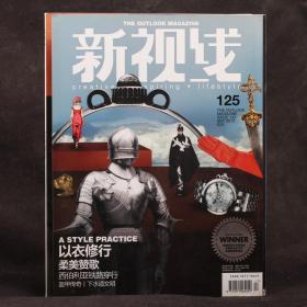 新視線雜志社 2012年9月 總第125期 以衣修行【大幅海報 明信片 攝影小冊齊全】