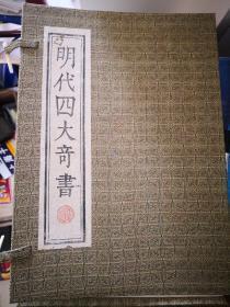明代四大奇书(带函套,除《金瓶梅》一版二印外,均为一版一印)