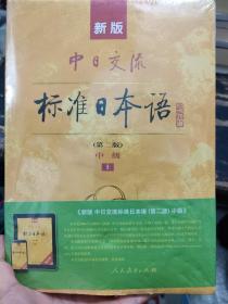新版中日交流标准日本语中级