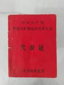 一九七九年中国共产党西露天矿第九次代表大会代表证