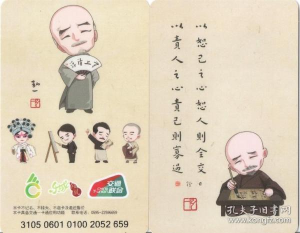 公交卡 交通联合 全国一卡通 泉州  弘一和尚 纪念卡