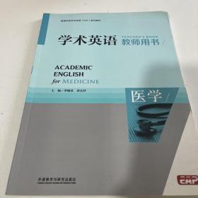 学术英语. 医学教师用书