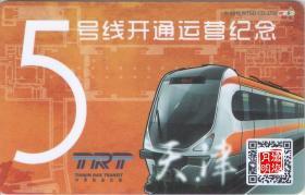 公交地铁卡  全国交通一卡通  天津轨道交通5号线开通运营纪念