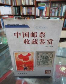 收藏鉴赏丛书:中国邮票收藏鉴赏